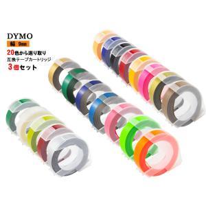 ダイモ Dymo dymo  テプラテープ  互換 幅 9mm 長さ 3m 全 17色 メタリックカ...