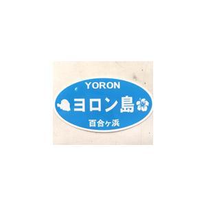 百合ヶ浜ボードステッカー|yoron-hana
