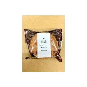 PREMIUMヨロン島ドーナツ 黒糖ラムレーズン|yoron-hana