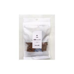 与論島黒糖ショコラミルク40g|yoron-hana