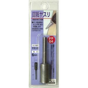 ●商品名:回転ヤスリ ヤスリ目 12x25mm 軸径6mm ●型番:FF-04 ●JANコード:49...