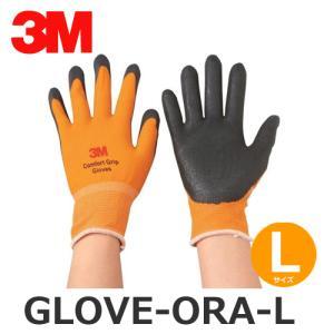 【平日15時まで当日発送】3M(スリーエム) 快適作業手袋 GLOVE-ORA-L コンフォートグリ...