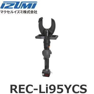 泉精器製作所 電動油圧式工具(E Roboシリーズ) REC-Li95YCS[RECLI95YCS]