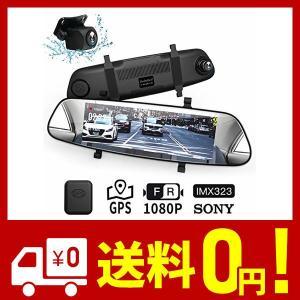 ドライブレコーダー 前後カメラ ミラー型 前後1080PフルHD SONYセンサー 外付けGPS付 ...