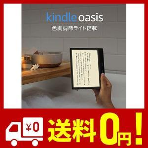 電子書籍リーダー 色調調節ライト搭載 Wi-Fi 8GB 広告つき Kindle Oasis