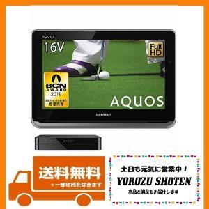 シャープ 16V型 液晶 テレビ AQUOS 2T-C16AP-B フルハイビジョン 防水&ワイヤレ...