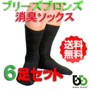 ブリーズブロンズ 消臭ソックス メンズ レディース 6枚セット 消臭靴下 レギュラーソックス