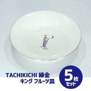 フルーツ皿 5枚セット 日本製 TACHIKICHI たち吉 縁金 キング アウトレットセール 送料...