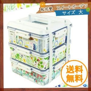 【送料無料】蝶プラ工業 松花堂 スイートガーデン 大 おまけ...
