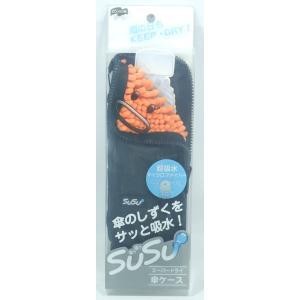 送料無料 スーパードライ 吸う吸う 傘ケース オレンジ 台紙にいたみ有 かさ 折りたたみ傘 yorozuh