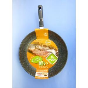 【送料無料】【「軽い」シリーズ/軽量フライパン/Light frying pan/キッチン用品】サイ...