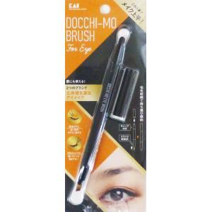 メール便送料無料 代引不可 アイメイクブラシ アイシャドウ 貝印 Docchi-mo Brush for Eye KQ-3140|yorozuh