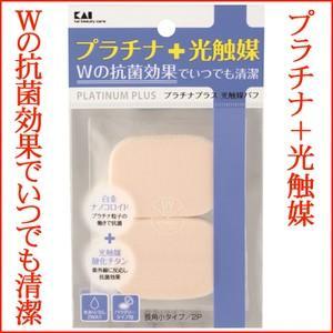 メール便送料無料 代引不可 プラチナ+光触媒パフ 2p 長角小 KQ-1480 日本製 貝印|yorozuh