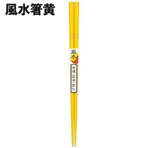 メール便送料無料 代引不可 風水箸 22.5cm  日本製|yorozuh