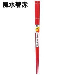 メール便送料無料 代引不可 風水箸 22.5cm  日本製|yorozuh|02