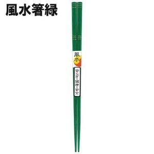 メール便送料無料 代引不可 風水箸 22.5cm  日本製|yorozuh|03