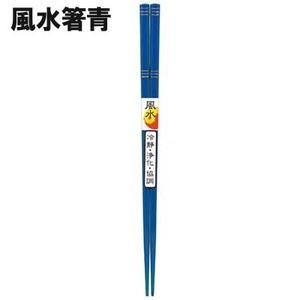 メール便送料無料 代引不可 風水箸 22.5cm  日本製|yorozuh|06