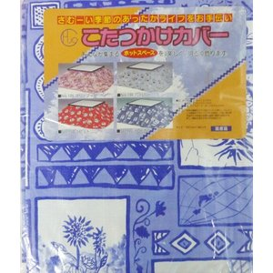 こたつかけカバー トロピカル 日本製 送料無料|yorozuh