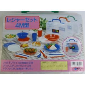 レジャーセット 4M型 4人分 日本製 食器セット アウトドア キャンプ ピクニック 送料無料|yorozuh