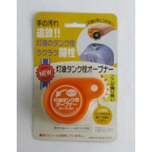 灯油タンク栓オープナー 10個セット 日本製 送料無料|yorozuh