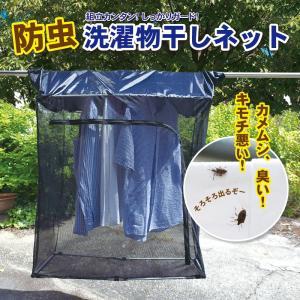 防虫 洗濯物干しネット 虫よけ カメムシ 対策