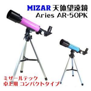 天体望遠鏡 ミザールテック卓上用 コンパクトタイプ Aries AR-50PK|yorozuya-harumi