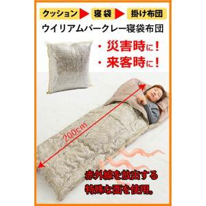 ウイリアムバークレー寝袋布団 1つ3役 クッション&寝袋&掛け布団 バークレイ|yorozuya-harumi
