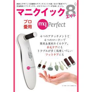 電動爪磨き マニクイックエイト 8種類のアタッチメント 【送料無料】|yorozuya-harumi