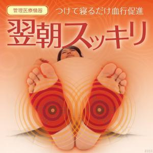 マグネッカーDX 足裏サポーター|yorozuya-harumi