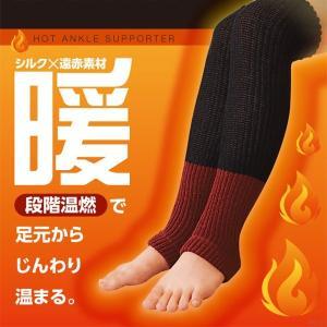 阿久根先生のほっと足首サポーター2足セット|yorozuya-harumi