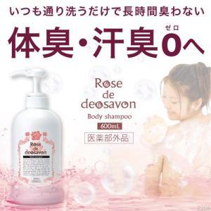 薬用防臭殺菌ボディソープ ローズドデオシャボン ファミリー版|yorozuya-harumi