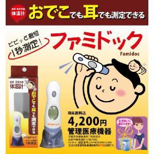 1秒測定!皮膚・耳赤外線体温計 ファミドック 管理医療機器 おでこでも耳でも検温できます