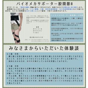 バイオメカサポーター股関節2 LLサイズ 鍼灸接骨院鳳麟堂の愛知政則院長考案のバイオメカサポーター|yorozuya-harumi