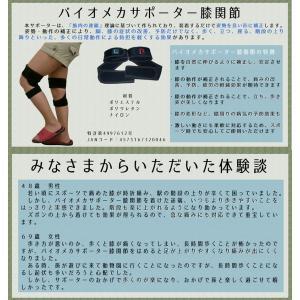 バイオメカサポーター膝関節 鍼灸接骨院鳳麟堂の愛知政則院長考案のバイオメカサポーター|yorozuya-harumi