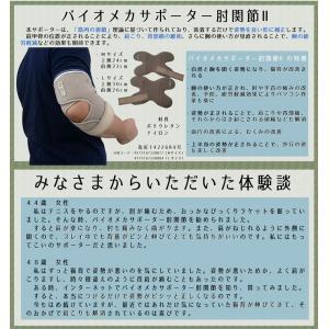 バイオメカサポーター肘関節2 Lサイズ 鍼灸接骨院鳳麟堂の愛知政則院長考案のバイオメカサポーター|yorozuya-harumi