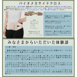 バイオメカサイドクロス骨盤ベルト 鍼灸接骨院鳳麟堂の愛知政則院長考案のバイオメカサポーター|yorozuya-harumi