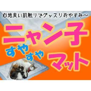 猫、犬、ペットの暖かマット ニャン子すやすやマット 銅メッシュ使用で抗菌保湿効果アップ|yorozuya-harumi