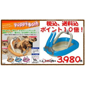 犬のシャンプーが楽々なPuppy Bath パピーバス パピィバス|yorozuya-harumi