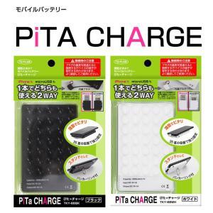 モバイルバッテリー PiTA CHARGE ピタチャージ(ゆうパケットで送料無料、代引きの場合は別途送料648円)|yorozuya-harumi