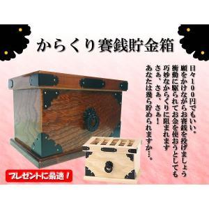 からくり賽銭貯金箱  10万円貯まって秘密が隠せるからくり貯金箱|yorozuya-harumi