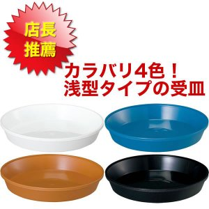 鉢皿サルーン9号|yorozuya-souko