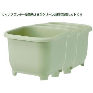 ウインプランター菜園角38型グリーンお買得3個セット|yorozuya-souko