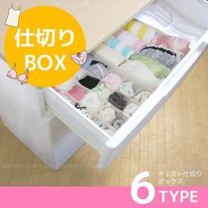 チェスト仕切りボックス|yorozuya-souko
