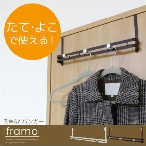 3wayハンガー[FM-3WH]|yorozuya-souko
