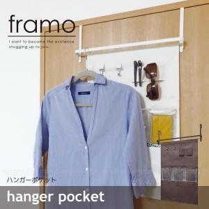 ハンガーポケット|yorozuya-souko