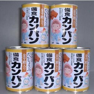 カンパン[コンペイトウ入]かんぱん|yorozuya-souko