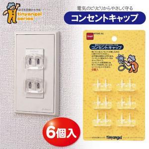 コンセントキャップ[M-5641]|yorozuya-souko