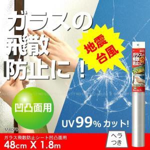 ガラス飛散シート凹凸面用[M6070]48cmx1.8m|yorozuya-souko