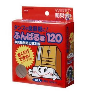 ふんばる君120[M6090]|yorozuya-souko