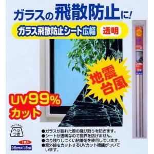 ガラス飛散シート広幅タイプ96cmX1.8m[M6330]|yorozuya-souko